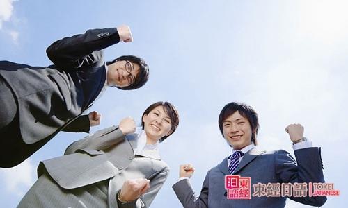商务日语专业介绍-商务日语就业前景-东经日语