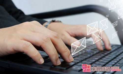 商务日语邮件-培训日语