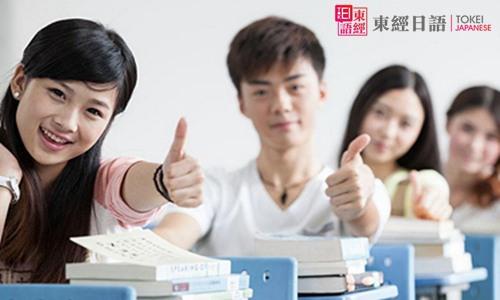 商务日语专业介绍-东经日语-商务日语就业前景