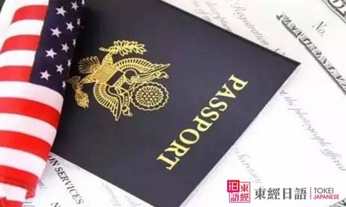 护照-日本商务签证