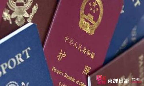 护照-日本商务签证-日本商务签证办理
