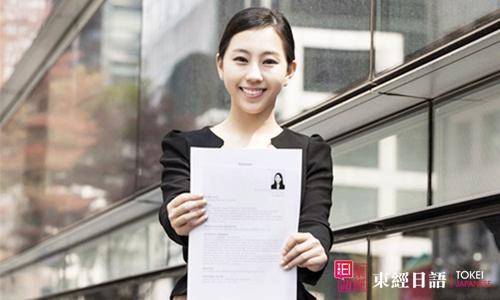 日语求职-日语专业毕业生