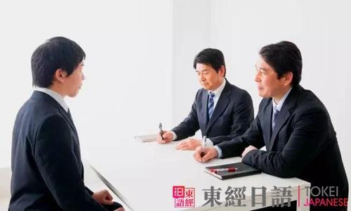 日语面试-日语招聘