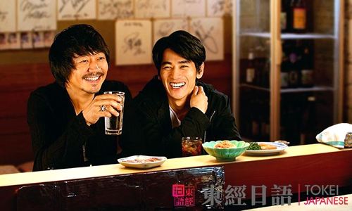 日本酒桌文化