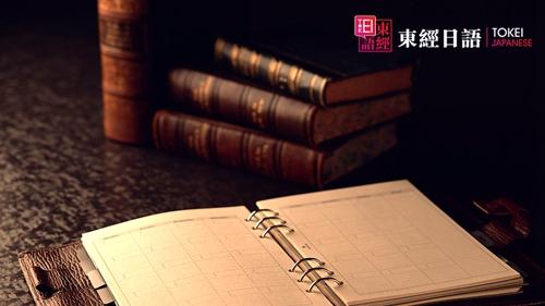 日语阅读-日语学习-苏州日语培训