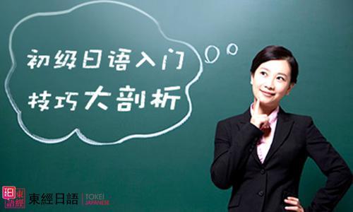 日语初级入门-苏州园区日语培训班-日语辅导