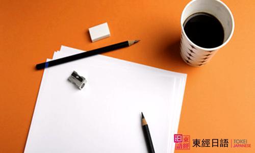 日语一级词汇-苏州日语培训班-日语等级考试
