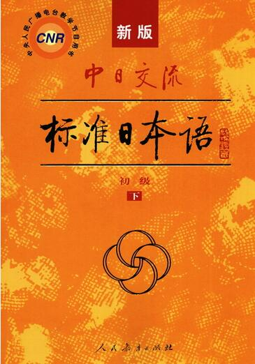 标准日本语-苏州日语-苏州日语培训班
