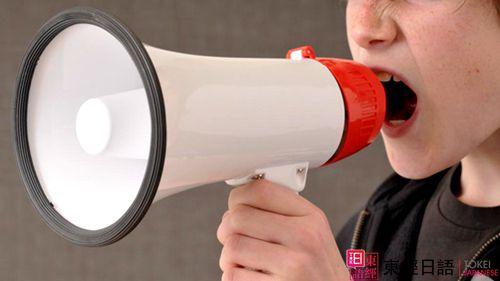 苏州日语培训-日语口语-日语听力