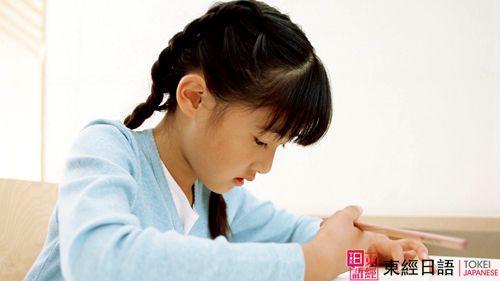 苏州日语培训-日语语法学习