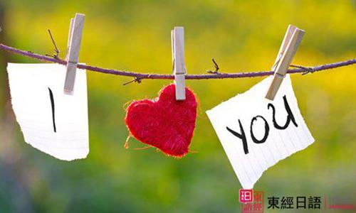 我爱你日语-苏州日语-苏州东经日语