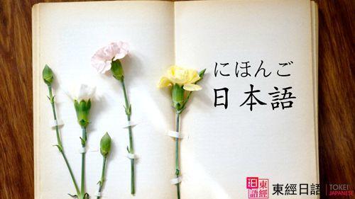 日语培训-日语学习-苏州东经日语