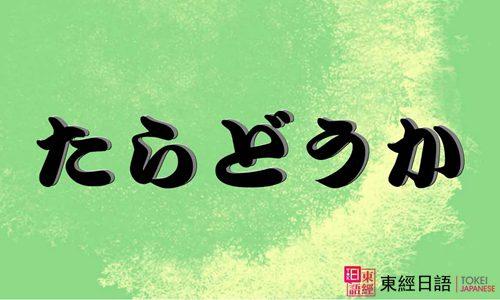 【日语语法卡片】たらどうか-东经日语-苏州日语学习