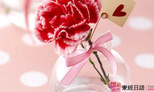 母亲节怎样用日语表达对母亲的热爱-苏州日语-苏州日语培训