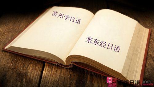 日语学习初期-苏州学日语-清音浊音