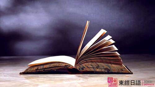 日语学习难点-苏州日语-苏州日语培训