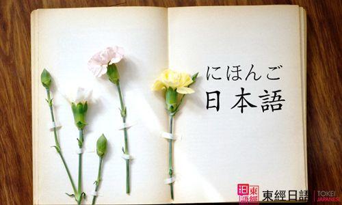 日语学习-日语零基础-日语入门