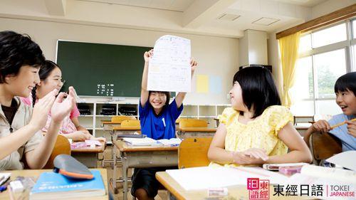 日语学习方法-苏州日语-苏州东经日语