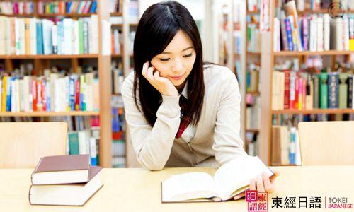 日语学习-苏州日语-苏州东经日语