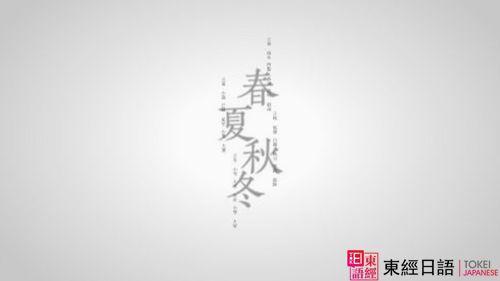 24节气日语词汇-苏州日语-苏州东经日语