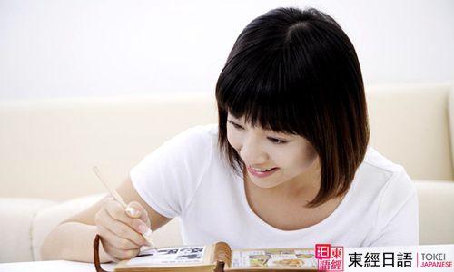 日语学习-苏州日语-苏州新区日语培训