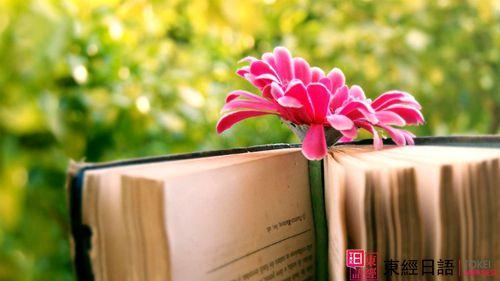 苏州日语-日语学习-苏州新区日语培训