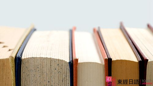 日语阅读-日语等级考-苏州日语
