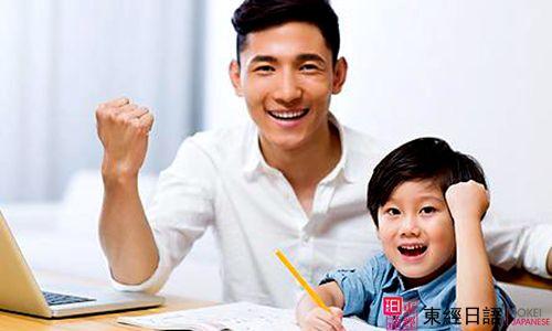 学习日语-日语鼓励-苏州日语