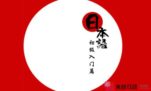 苏州日语-日语口语-苏州日语培训
