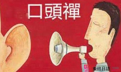 口头禅-苏州日语-日语口头禅