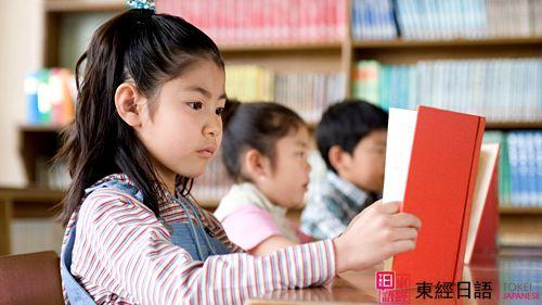 苏州东经日语-苏州日语培训-读书