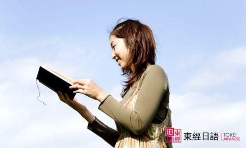 日语学习-日语动词学习-苏州日语