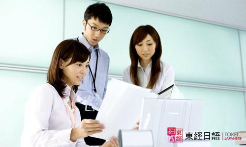 商务日语-商务礼仪-苏州日语培训