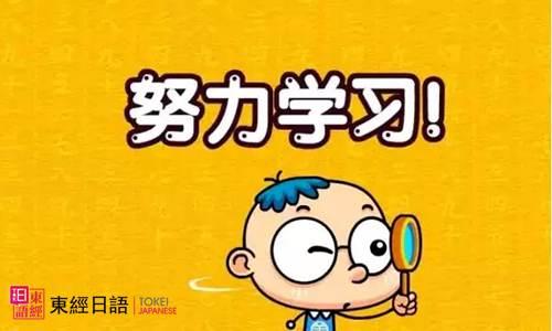 日语学习-日语等级考试-苏州日语培训班