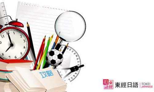 日语学习-日语学不好的原因-日语培训学校