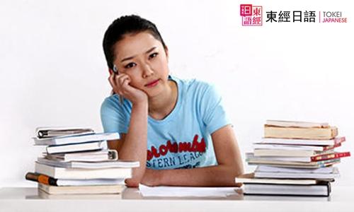日语词汇-苏州日语培训-苏州日语培训班