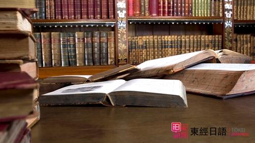 日语学习-苏州日语培训-苏州东经日语