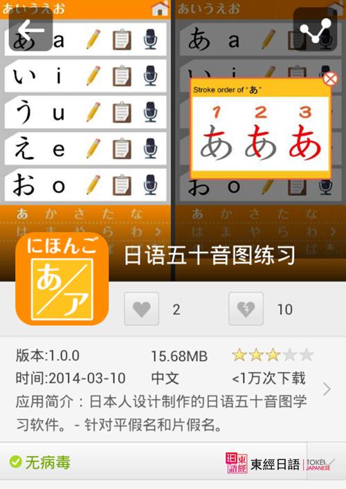 日语五十音图练习-日语五十音图学习APP-日语培训班