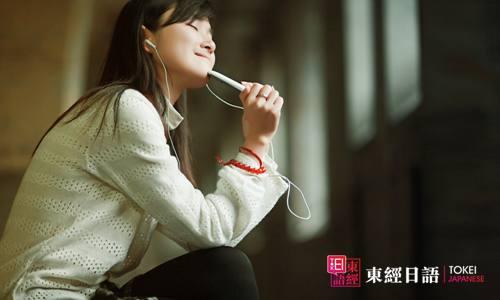 日语听力学习-日语培训班-苏州东经日语