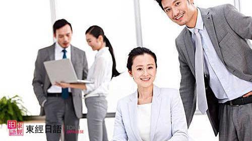 日语口语学习-苏州东经日语学校-日语培训班