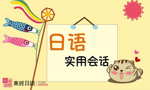 日语会话能力-日语培训班-口语学习班