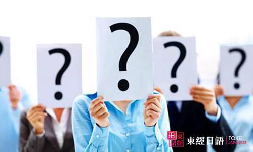 日语学习常见错误-日语培训学习-日语培训