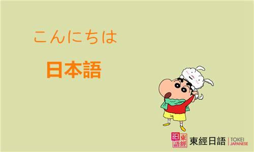 学日语有前途吗-怎么学日语-苏州日语