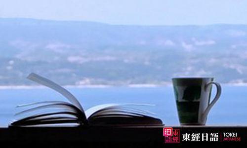 日语学习-日语学习习惯-苏州日语