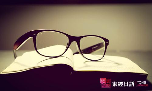 日语学习书本-日语常用口语-日语学习