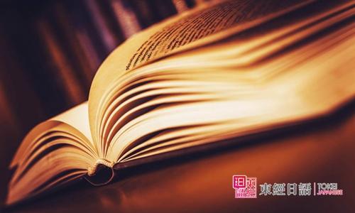 学习日语-苏州日语培训-苏州东经日语学校