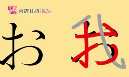 五十音图发音-日语培训-苏州日语学习