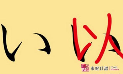 日语学习-学习五十音图-日语培训