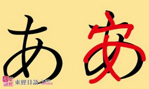 五十音图-日语学习-苏州日语学习