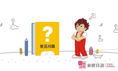 日语培训班学员常见学习问题-苏州日语培训班-日语培训班